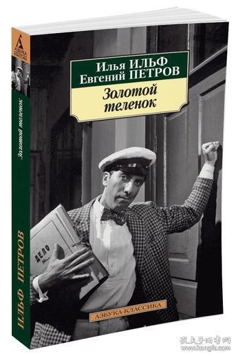 金牛犊Золотой теленок:伊里夫和彼得罗夫是苏联知名的讽刺幽默作家。他们在二十世纪20年至30年代合作写出了大量的讽刺作品。1928年,他们出版了两人合作的第一部长篇小说《十二把椅子》。1931年两人创作了《十二把椅子》的续集《金牛犊》,这同样是一部幽默、但更严肃和锋利的讽刺作品。小说通过几个骗子的冒险故事,揭露了苏联改造时期的乱象,揭示了当时苏联的社会变革以及人民的价值取向。