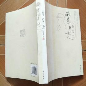 藏书·记事·忆人   原版内页全新
