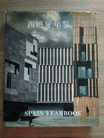 西班牙年鉴 SPAIN YEARBOOK 西班牙语西班牙建筑年鉴