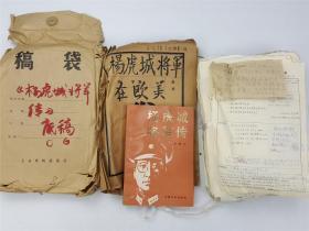 1986年 中国文史出版社《杨虎城将军传》一书,及出版底稿 校改稿 内容完整 【坐拥百城】