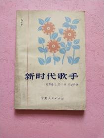 新时代歌手 论贺敬之 郭小川 闻捷的诗【1987年1版1印】