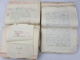1941-1949《中国民主同盟历史文献》,中国民主同盟中央文史资料文员会编一书,及出版底稿 校改稿 内容完整 【坐拥百城】