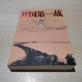 开国第一战(上册)