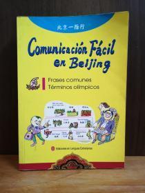 Communicacion Facil En Beijing (西班牙原版)