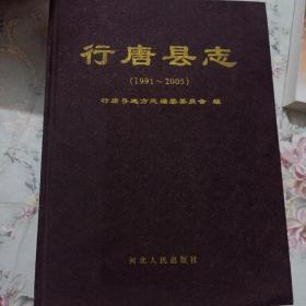 行唐县志1991-2005
