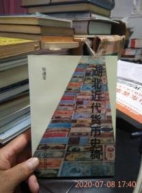 湖北近代货币史稿(纸币收藏家孙彬旧藏)