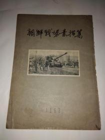 朝鲜战场素描集