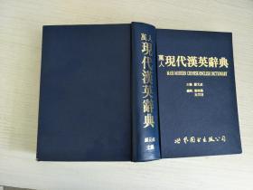 万人现代汉英辞典【实物拍图,扉页有字】