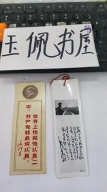 """文革书签:中国共产党第一次全国代表大会会址参观留念 语录 最高指示 1921.7.1、世界上怕就怕""""认真""""二字,共产党就最讲""""认真""""   两张合售"""
