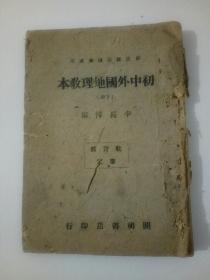 民国版教科书-初中外国地理教本(下册)