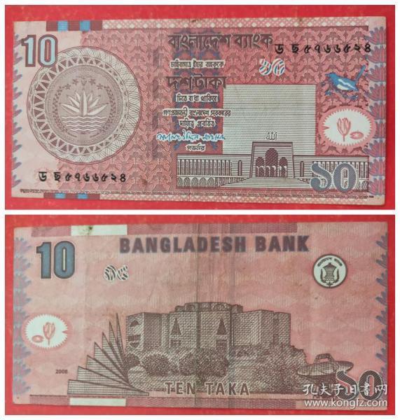 外国钱币:孟加拉10塔卡纸币