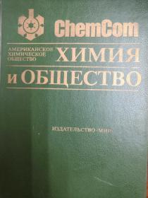 化学与生活(俄文版)
