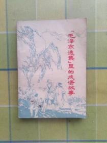 毛泽东选集里的成语故事