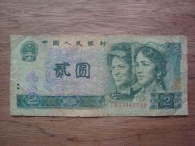 狮子号902---90年贰圆(2元)尾号2222