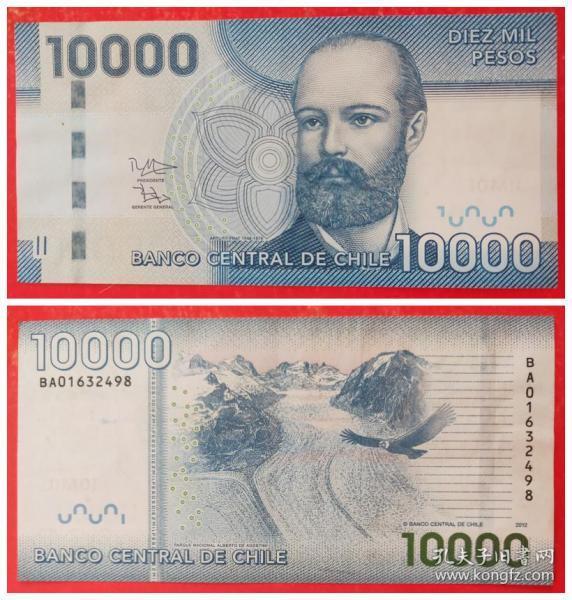 外国钱币:智利10000比索纸币