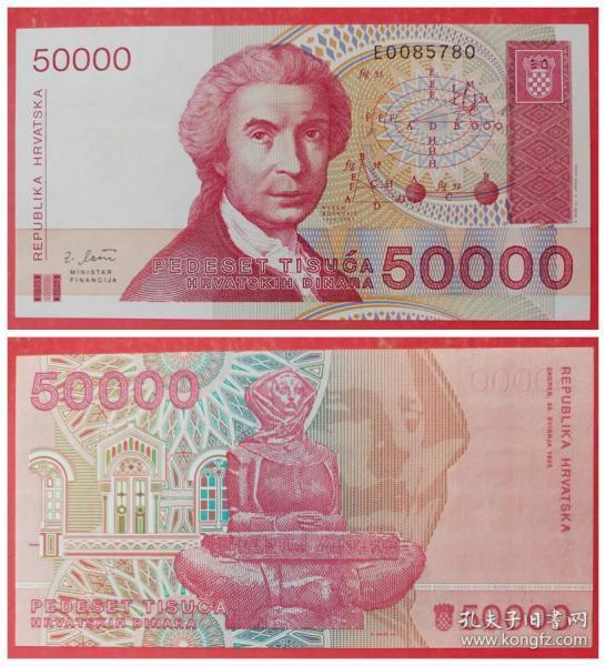 外国钱币:克罗地亚50000第纳尔纸币