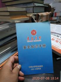 青岛大学安全知识手册