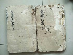 伤寒六书(1-4全)