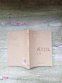 我们仨  生活·读书·新知三联书店.