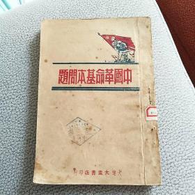 中国革命基本问题
