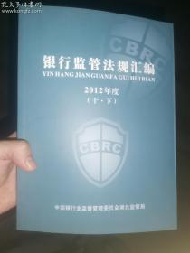 银行监管法规汇编 2012年度(十.下)
