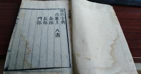 补图给浙江台州的朋友:道光七年刻本:康熙字典/戊集上