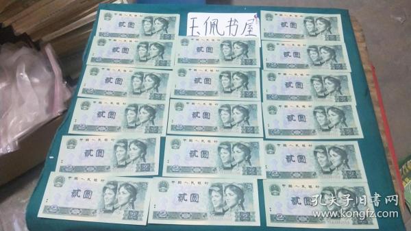 【保真钱币】1990年发行的贰元(YE63982537-YE63982553连号17张)