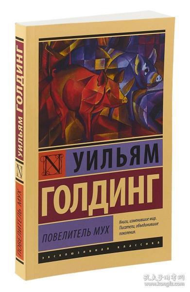 蝇王Lord of the Flies:威廉·戈尔丁是英国小说家,诗人,1983年诺贝尔文学奖获得者。 [1]  他的小说富含寓意,广泛地融入了古典文学,神话,基督教文化以及象征主义。其作品主题一般是与黑暗邪恶有关,但他的小说中也表达一种昏暗的乐观主义。他的第一本小说《蝇王》(1954年)突出了他一直不停探讨的主题:人类天生的野蛮与文明的理性的斗争。这部小说也奠定了戈尔丁的世界声誉。