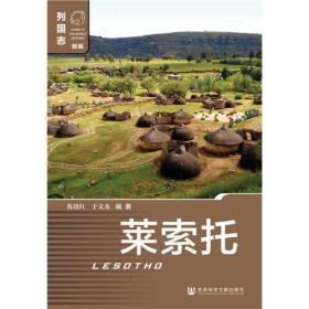 列国志(新版)莱索托