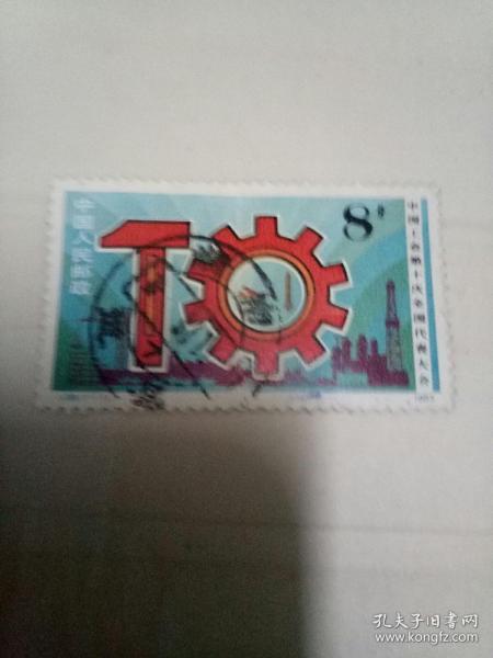 纪念邮票~J.98中国工会第十次全国代表大会-原品拍摄!