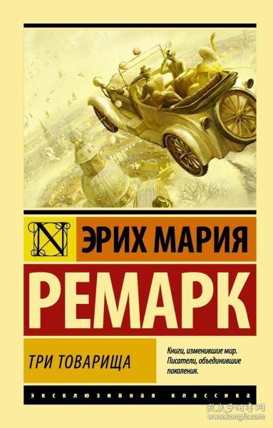 《三伙伴》(1937年)(又名《三个战友》)这曲友情与爱情的赞歌,也在其读者心灵里久久回荡。《三伙伴》(1936)是雷马克的一部过渡性作品,他从描写被战争毁掉的一代人的经历转到后来描写流亡者的生活。本书主要讲述了发生在20世纪初,德国战争中三个战友为了爱情、友情而产生的故事。对战争,对法西斯德国对军国主义的谴责和抨击。