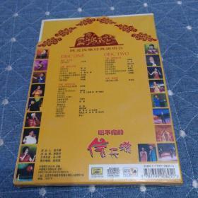 唱不完的信天游:陕北民歌经典演唱会DVD(全新未拆塑封)