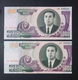 朝鲜 5000元纸币 金日成像 2006年版 正错一对  外国钱币