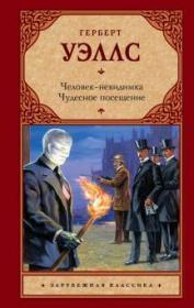《隐形人》是英国小说家赫伯特·乔治·威尔斯在1897年发表的科幻小说,被视为是描写疯狂科学家与社会对立的杰作。作品讲述了一位天才科学家在发明了隐身药水之后,迷失自我最终自我毁灭的故事。