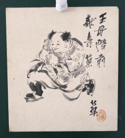 日本回流字画 751 方型色纸 卡纸 小画片