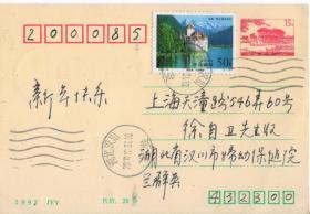 2000.12.31--2001.1.1新世纪跨年 湖北--上海实寄邮资明信片,加贴50分票,合计邮资65分
