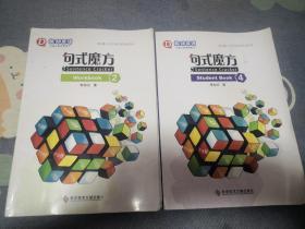 能动英语 句式魔方 workbook2、student book4(两本合售)