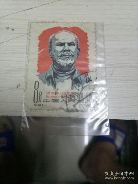 纪84诺尔曼·白求恩纪念邮票