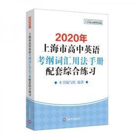 2020年上海市高中英语考纲词汇用法手册配套综合练习