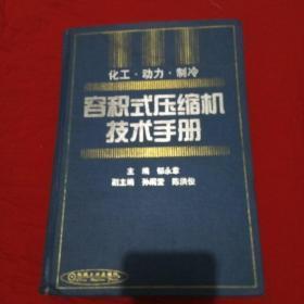 化工·动力·制冷容积式压缩机技术手册