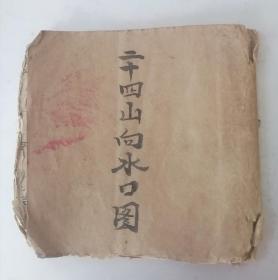 二十四山向水口图(手抄本)