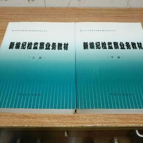 新编纪检监察业务教材(上下)