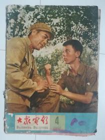 大众电影(1965.4,1965年第4期)