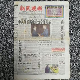 《新民晚报》(2002年5月8日)