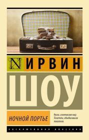 夜工  欧文·肖(Irwin Shaw,1913-1984)的长篇小说:《夜工》写的是一个美国青年到欧洲的经历,结尾时青年回到了家乡,写此书时欧文·肖62岁,正旅居欧洲。书里面淡淡压抑的思乡情也许就是他自己的真实感受吧。如今我总在想,从某种意义上说,这本书10年前就预言了我的生活。这本小说名字叫《夜工》,英文为《Nightwork》,作者欧文·肖,1913年生于美国纽约,1984年逝于瑞士达沃斯。