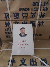 习近平谈治国理政  第三卷 平装中文版