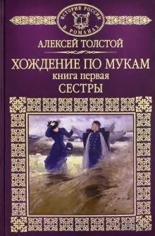 苦难的历程~两姐妹:阿·托尔斯泰(1883—1945)是著名的俄国作家,他出生于萨马拉一贵族家庭。1901年进入彼得堡工学院,中途退学,投身文学创作。他早年醉心于象征派诗歌,1907年出版《抒情集》。在第二部诗集《蓝色河流后面》(1911)之后转向现实主义小说的创作,出版过中篇小说集《伏尔加河左岸》(1911)和长篇小说《跛老爷》(1912)等。
