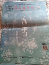 东大青年报2019年12月7【8版】