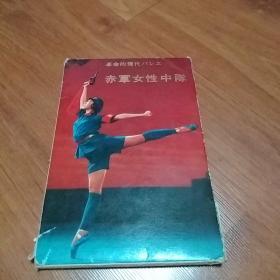 赤军女性中队(日文明信片全16张一套)