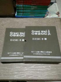 Great Wall 0520C 长城 BASIC手册